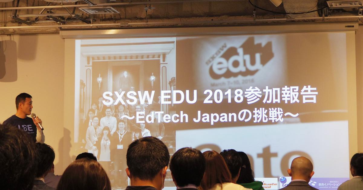 edtechは日本の国策 経産省が米国の教育イベント sxsw edu で海外に