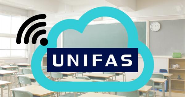 学校のWi-Fi環境をクラウドで管理するサービス「UNIFASクラウドアカデミック」提供開始