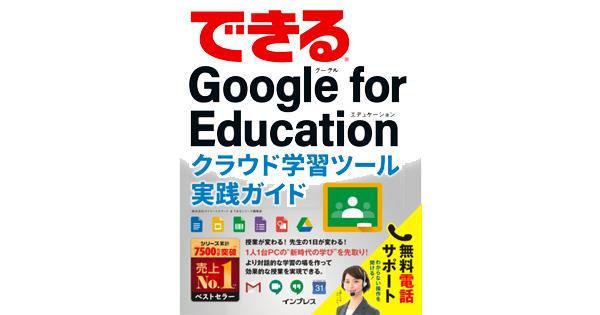 『できるGoogle for Educationクラウド学習ツール実践ガイド』が発売