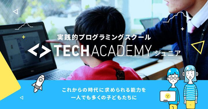 スクール プログラミング