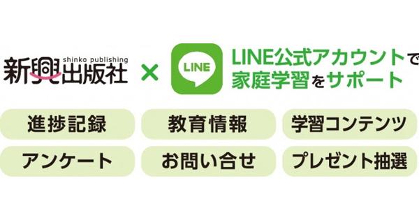 林 学習 啓 コンテンツ 館 支援
