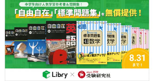 Libry、増進堂・受験研究社の参考書をデジタル化、8月31日まで無償提供